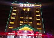 芒市锦泰酒店