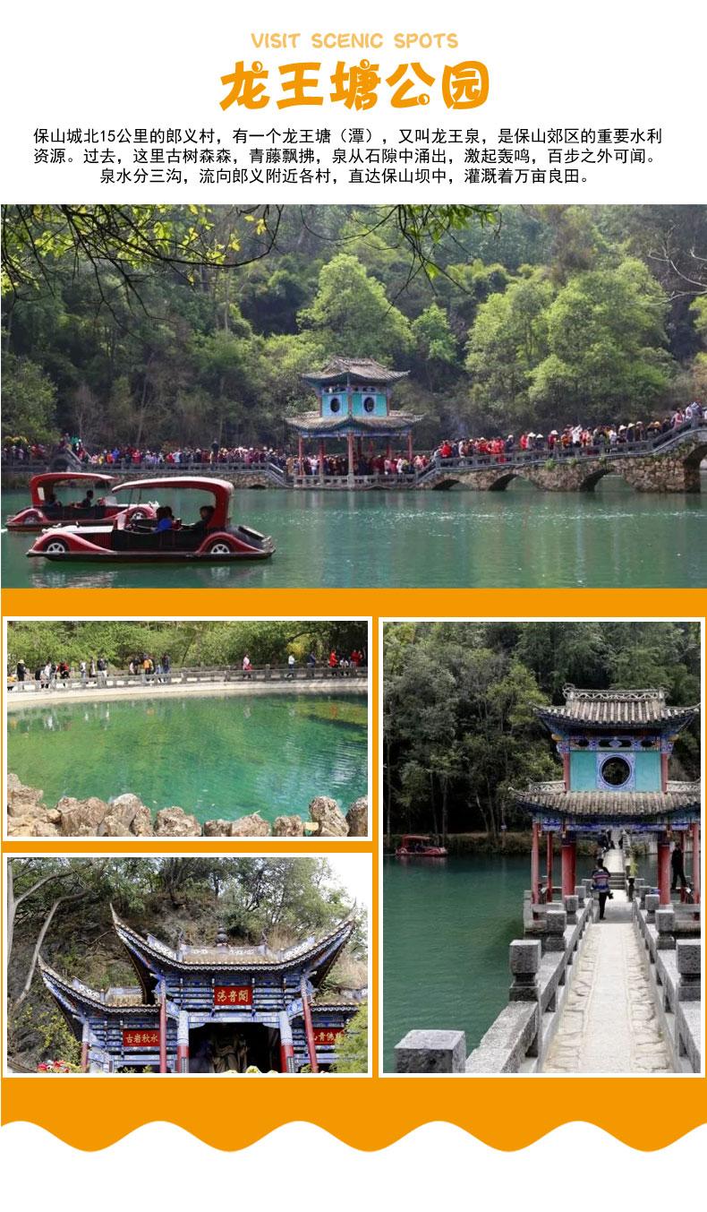 龙王塘公园