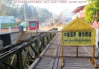 抗战名桥——瑞丽畹町桥