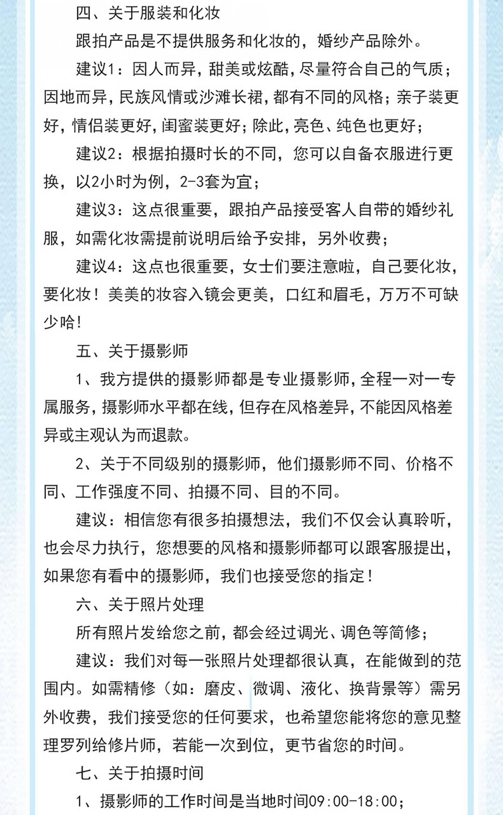 灵感智旅旅拍详情页790_08