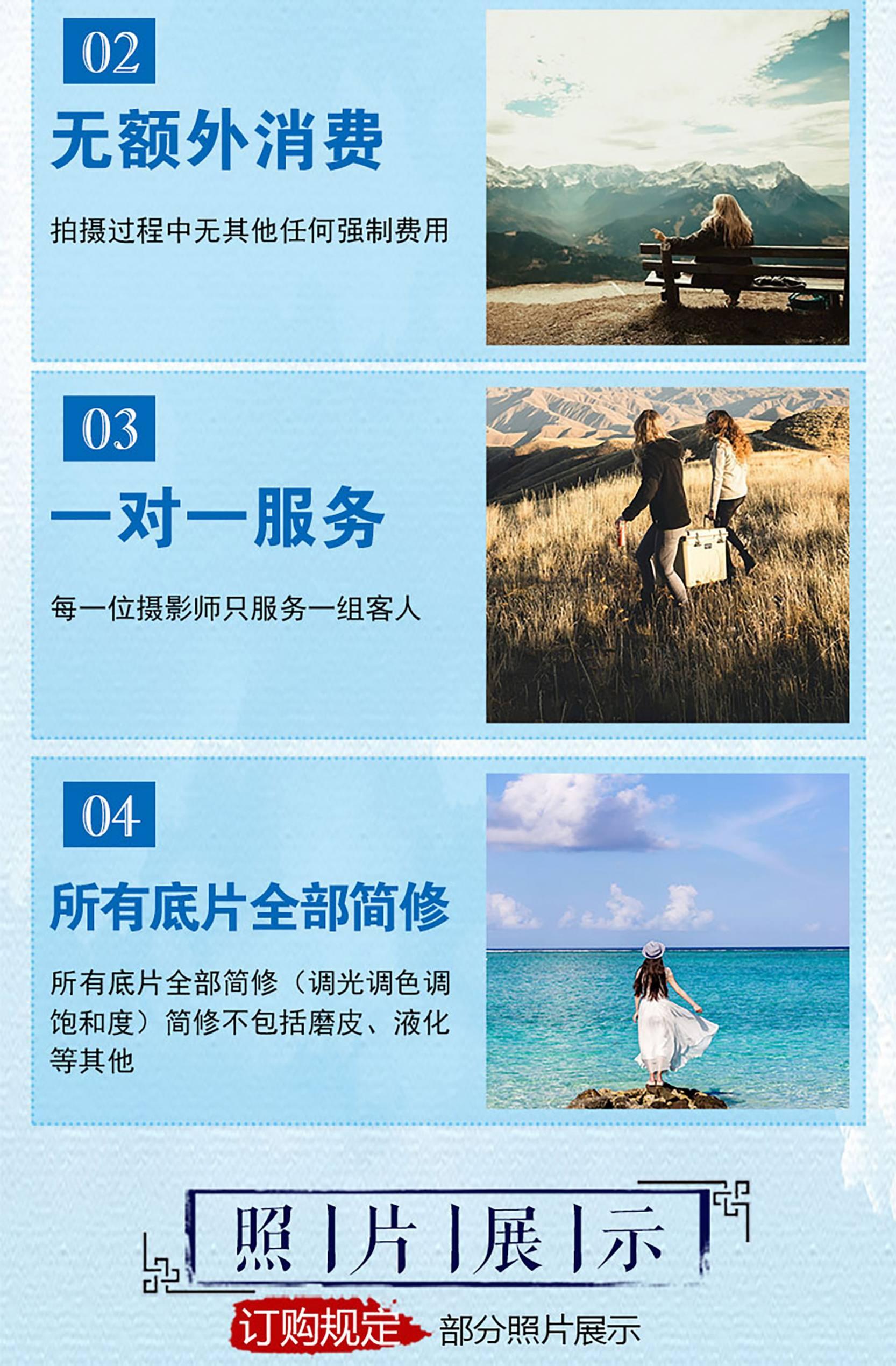 灵感智旅旅拍详情页790_03
