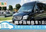 云南腾冲包车1日游专属行程免费设计纯游玩自由行任选景点