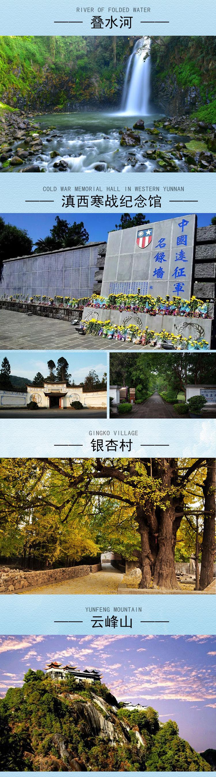 腾冲任选2-3个景点详情页_03