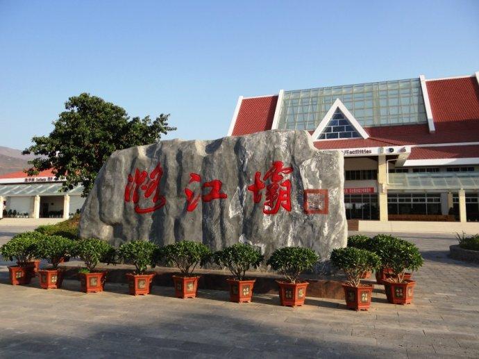 潞江坝公路博物馆