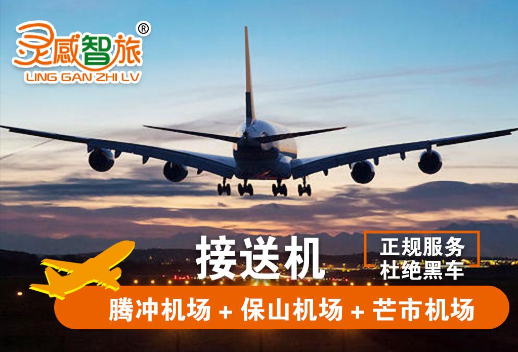 云南保山云瑞机场腾冲驼峰机场德宏芒市机场接机送机旅游服务