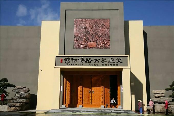 腾冲史迪威公路博物馆丨揭开尘封的故事